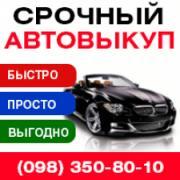 Автовикуп Київ - купимо будь-яке авто