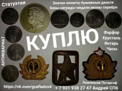 BUY BADGES AWARDS ORDERS MEDALS COLLECTION OF THE BOND COINS SPB
