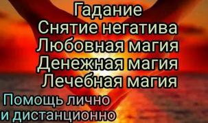 Гадание в Киеве. Приворот Киев. Снятие негатива Киев