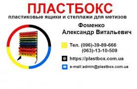 Харчові пластикові ящики для мяса молока риби Івано-Франківську