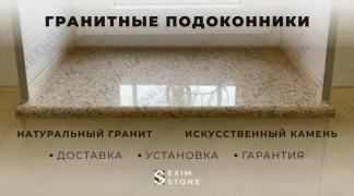 Підвіконня з натурального граніту під замовлення