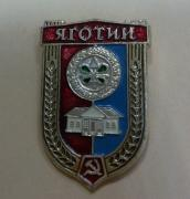 Sell lapel badge with the symbols of Yagotyn (Kyiv region)