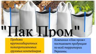 Selling BigBags in Kharkov