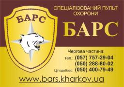 "The Agency ""BARS"" are security guards, drivers, RRT, Manager"