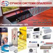 Внутрипольные конвекторы, теплый пол, кондиционеры — РАСПРОДАЖА